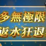 娛樂城體驗金大放送-娛樂城優惠
