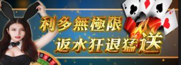娛樂城註冊送萬元金無極限!