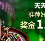 亞洲娛樂城反水最高-註冊體驗金