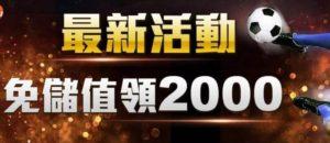 娛樂城體驗金免費送千元!