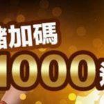 娛樂城首儲加碼送千元!