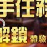 娛樂城體驗金創新高-娛樂城推薦