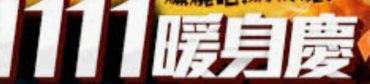 娛樂城優惠新戰局-娛樂城體驗金