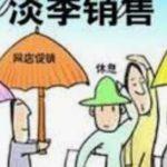 娛樂城優惠淡季突破-娛樂城註冊
