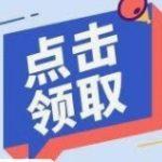 金禾娛樂城註冊送體驗金、等你來領取!