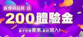 娛樂城註冊送500-娛樂城體驗金