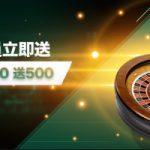 娛樂城體驗金500大放送!-娛樂城優惠